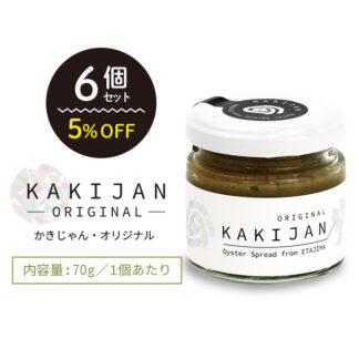 KAKIJAN-original-(かきじゃんオリジナル)6個入りセット