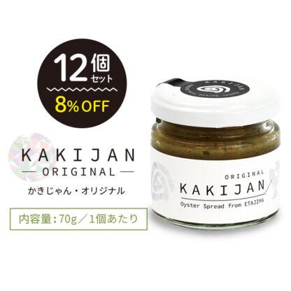KAKIJAN-original-(かきじゃんオリジナル)12個入りセット