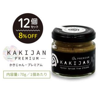 KAKIJAN-premium-(かきじゃんプレミアム)12個入りセット