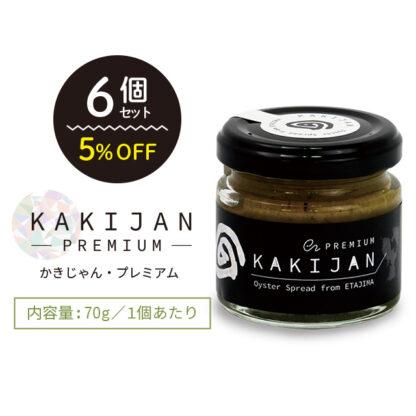 KAKIJAN-premium-(かきじゃんプレミアム)6個入りセット