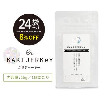 KAKIJERKeY(かきジャーキー)24袋入りセット