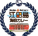 江田島海自カレー
