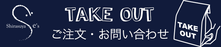 TAKE OUT注文・お問い合わせ
